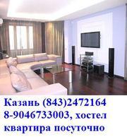 Казань посуточно хостел отель квартира 8(843)2472164