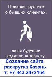 Продам сайт 8(843)2461545 создание сайта Казань