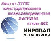 Лист ст.17Г1С,  конструкционная низколегированная листовая сталь 17Г1С