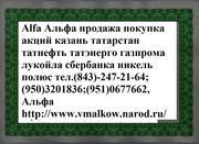 Покупка акций казанского завода оргсинтез дорого.