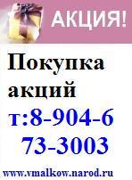 Акции нижнекамскнефтехим покупаем дорого сегодня т 8 8555 488797