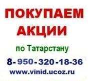 Куплю акции татнефть в Казани дорого сегодня цена