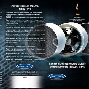 Приточно-вытяжная вентиляция УВРК 50