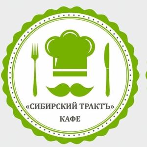 Кафе Сибирский Трактъ