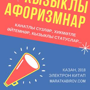 Кызыклы афоризмнар (Афоризмы) - Автор М. Кабиров