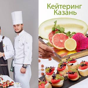 Выездное ресторанное обслуживание,  кейтеринг в Казани.