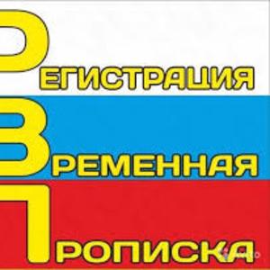 Временая Регистрация,  Прописка.