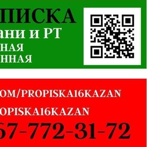 Официальная прописка в Казани временно и постоянно.