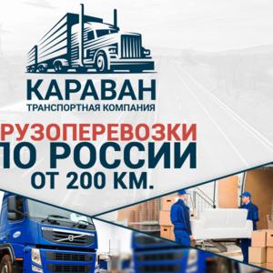 Перевозка грузов по России от 300км.