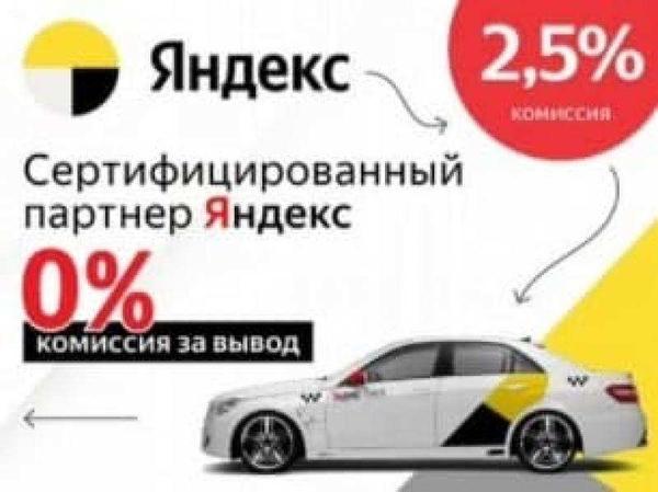 Работа водителем Яндекс Такси Uber. Казань.