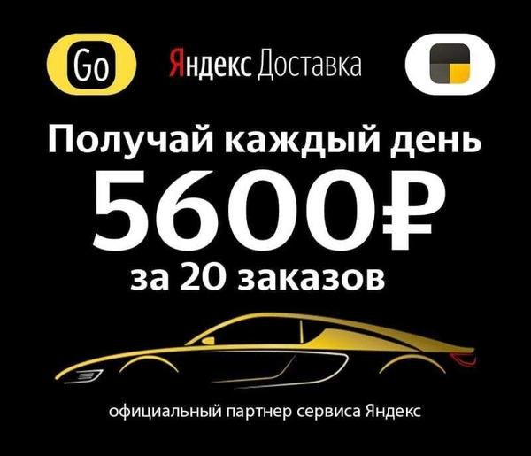 Работа водителем Яндекс Такси Uber. Казань. 2