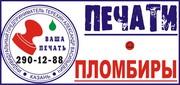 Срочное изготовление печатей,  штампов Казань