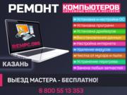 Ремонт компьютеров и ноутбуков в Казани. Выезд мастера - бесплатно!