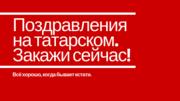 Поздравления на татарском языке в прозе