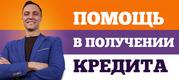 Помощь в получении кредита в Казани